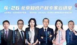 北京知识产权专家云讲堂:企业的商业秘密管理和保护