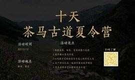 夏令营|十日|徒步茶马古道 挑战巅峰时刻 化身历史人物 茶马古道戏剧营
