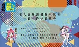 2021第八届深圳国际电玩节一对一洽谈对接会