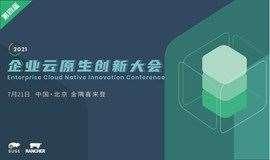 2021 第四届企业云原生创新大会