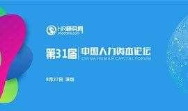深圳-8月27日-HR研究网第31届中国人力资本论坛-人力资源数字化,让人力资源管理动态可视化、决策数据化