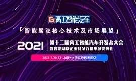 「7月30-31日/上海」2021年度(第十二届)高工智能汽车开发者大会