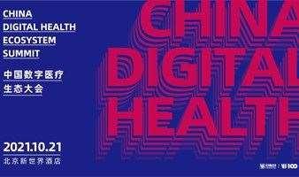 2021中国数字医疗生态大会