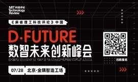 D·Future数智未来创新峰会