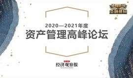 2020—2021年度资产管理高峰论坛