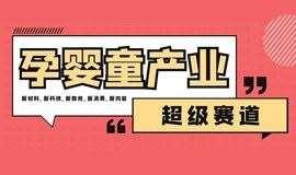 中国·南京!孕婴童产业赋能投资峰会(新材料,新科技,新教育,新消费,新内容)