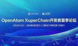 OpenAtom XuperChain区块链开发者夏季论坛
