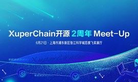 OpenAtom XuperChain区块链开源2周年Meet-Up
