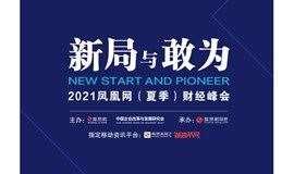 新局与敢为 ——2021凤凰网(夏季)财经峰会
