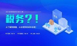 优书财税沙龙—税务(天津站)  了解中国税务征管制度,合理合法降税负!