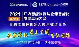 2021华北区厂内智能物流与仓储智能化发展工程大会
