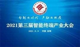 【邀请函】2021第三届智能终端产业大会
