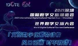 2021深圳国际数字文旅展览会(活动延期,时间另行通知)