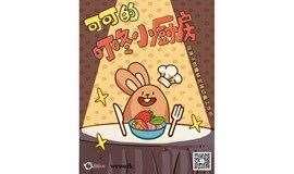可可的叮咚小厨房——给孩子的趣味定格动画工作坊