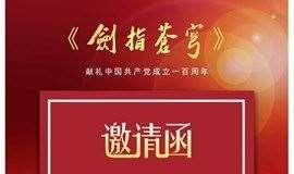 「红色浪漫·幸福百年」系列活动 ——《剑指苍穹》海田诗集诗歌朗诵音乐会