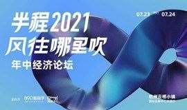 年中经济论坛:半程2021,风往哪里吹