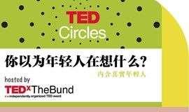 你以为年轻人在想什么? 六月TED Circles名额开放