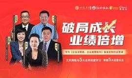 【论坛】企业家成长营·沈阳站 破局成长业绩倍增