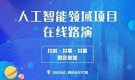 人工智能产业项目线上路演