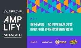 Amplify上海:乘风破浪|如何在瞬息万变的移动世界取得营销的胜利