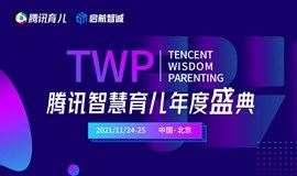 2021TWP腾讯智慧育儿年度盛典