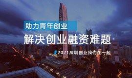《创业青年》2021深圳创业我们在一起,线上沙龙, 项目路演、投资人对接,结交优秀的人