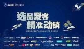 2021动销中国婴童产业山东峰会