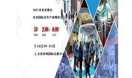 2021北京国际养老产业博览会