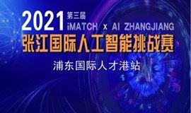 张江国际人工智能挑战赛——浦东国际人才港站