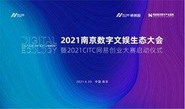2021南京数字文娱生态大会暨2021CITC网易创业大赛启动仪式