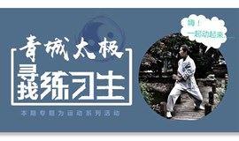 【青城太极】寻找练习生 ——  系列运动沙龙
