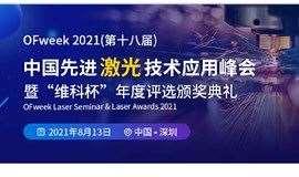 """OFweek2021(第十八届)中国先进激光技术应用峰会暨""""维科杯""""年度评选颁奖典礼"""