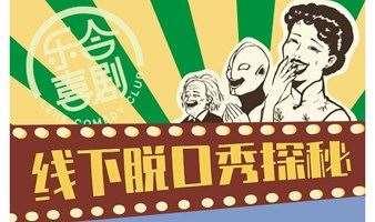 ★脱口秀精选Live★乐合喜剧 单口喜剧精品剧场秀—南京东路玻璃剧场
