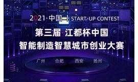 """第三届""""江都杯""""中国智能制造智慧城市创业大赛"""