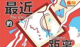 """谷雨艺术节""""最近的距离""""主题展"""