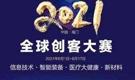 """第三届""""智汇海门·创享未来""""创客大赛"""