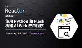 在线工作坊 | 使用 Python 和 Flask 构建 AI Web 应用程序