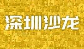 深圳精英分享:如何突破职业发展瓶颈,找到第二增长曲线?