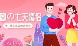 【武汉丨6.26周六下午】cp14.0线上互选配对,我们来谈场7天的恋爱吧