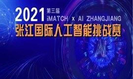 2021张江国际人工智能挑战赛等你来战!