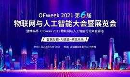 2021(第六届)物联网与人工智能大会暨展览会