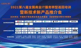 第八届全国商业IT服务转型巡回培训暨新产品推介会(武汉站)