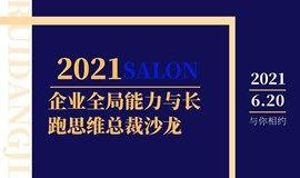 企业全局能力与长跑思维总裁沙龙
