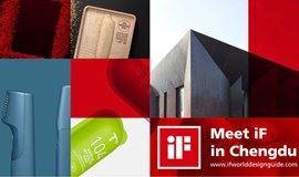 iF 设计奖成都说明会|Meet iF in Chengdu