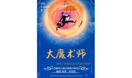 辰星剧社原创儿童近景魔幻剧《大魔术师》【一个魔术师和他儿子的故事】