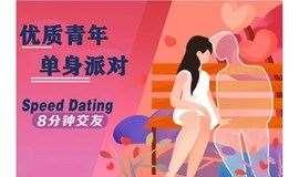 6月27号东莞优秀单身青年交友派对:有趣灵魂丨思想碰撞丨深度社交