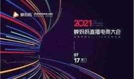 2021蝉妈妈直播电商大会·厦门站——行业大咖干货、高端资源对接、提升GMV新品发布、抖音、私域流量风口