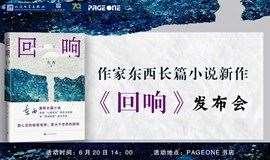 作家东西长篇小说新作《回响》发布会 | PAGEONE北京坊