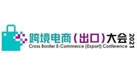 跨境电商(出口)大会 延期至2022年3月