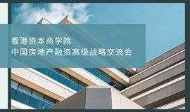 香港资本商学院中国房地产融资高级战略交流会